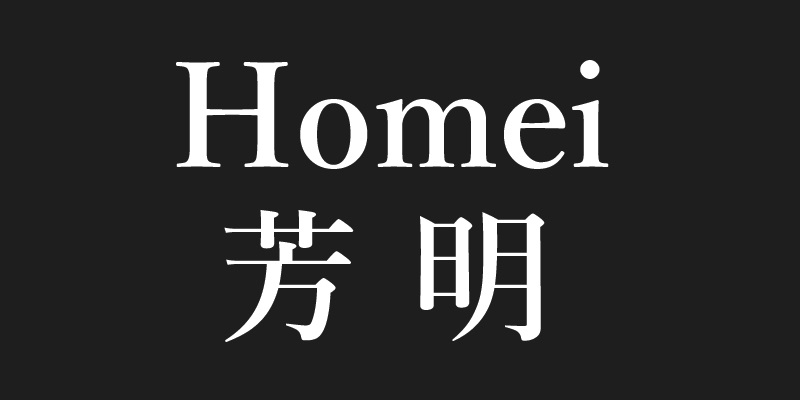 Homei's Works